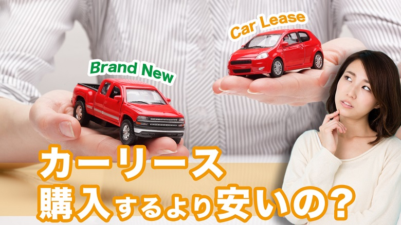 新車に安く定額で乗ろう!格安のカーリースなら定額カルモくんがおすすめ!