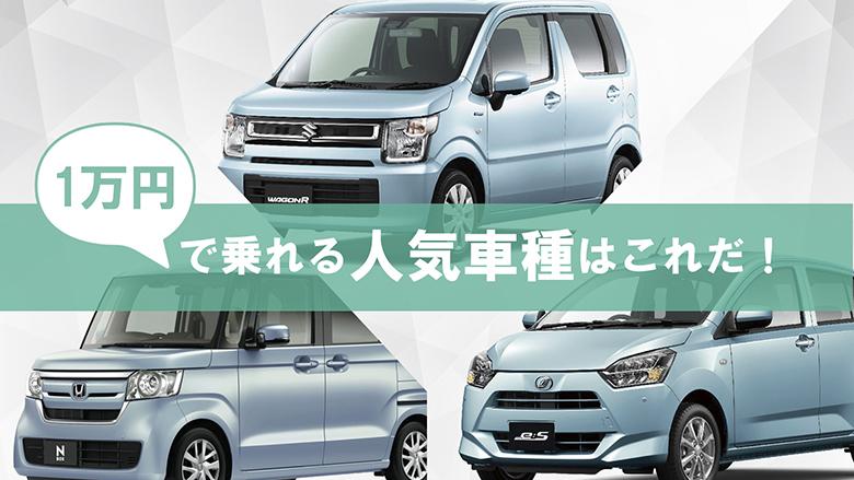 月々1万円台のカーリース人気の新車おすすめランキング【2019年1月更新】