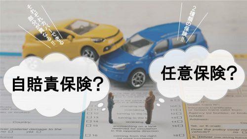 自賠責保険と任意保険の違いは?