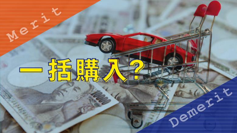 車は一括購入のほうが得?一括購入のメリットとデメリット