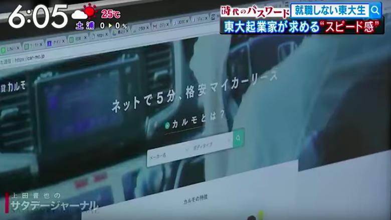 「上田晋也のサタデージャーナル|TBSテレビ 」でカルモが紹介されました