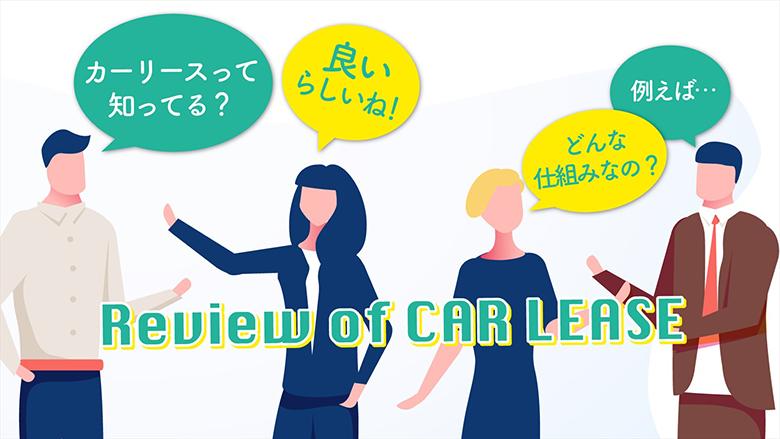 話題のカーリースの口コミ・評判は?自動車リースの仕組みから注意点までを徹底検証!