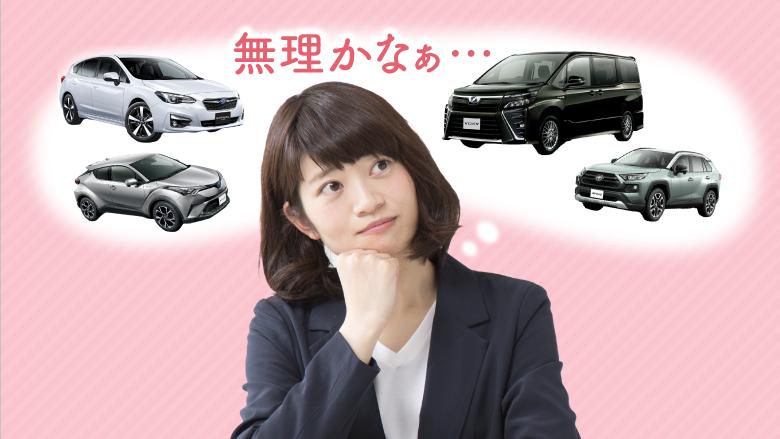 新卒で300万の車は買える?乗るならカーリースや中古車がおすすめ