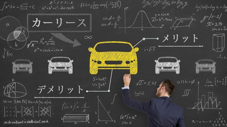 カーリースとは?本当のメリット・デメリットと車のリースを徹底解説!