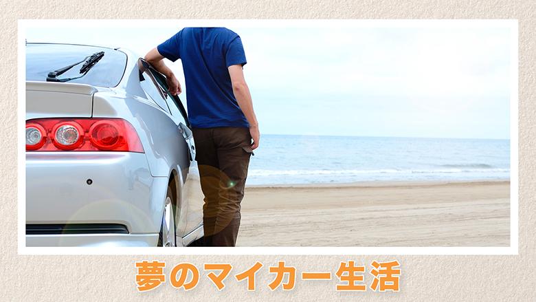 サラリーマンはどんな車が買えるのか。車種選びのコツやお得に乗る方法とは