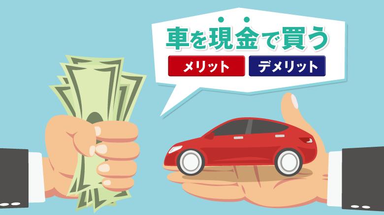 「車は現金で買うな」は本当?お得に車を買う方法を紹介