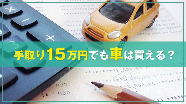 手取り15万円で車は持てる?必要な予算や経費を解説!