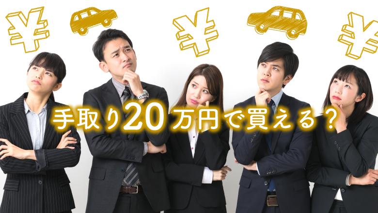 手取り給与20万円で車を持つことは可能?