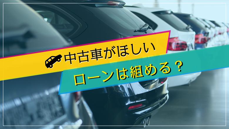 中古車をローンで購入するには。ローンの種類やポイントをご紹介