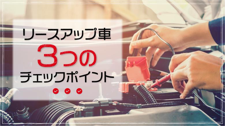 リースアップ車の特徴とは?購入前にチェックすべきポイントを紹介