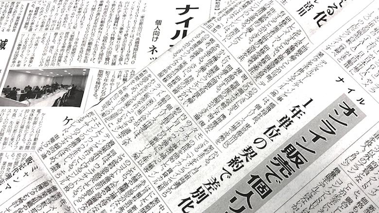 日刊工業新聞、日刊自動車新聞に取り上げられました!