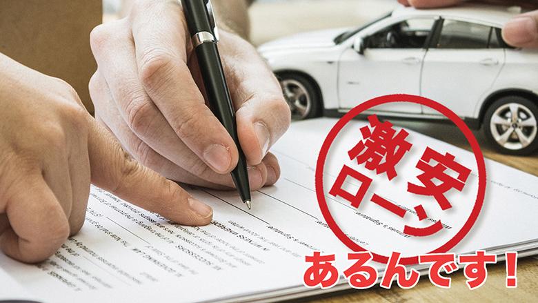 安い車ローンを探している人必見!月々の支払いを抑えて車に乗る方法