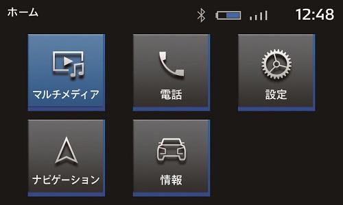スマートフォン連携ナビゲーションには8インチのディスプレイを採用