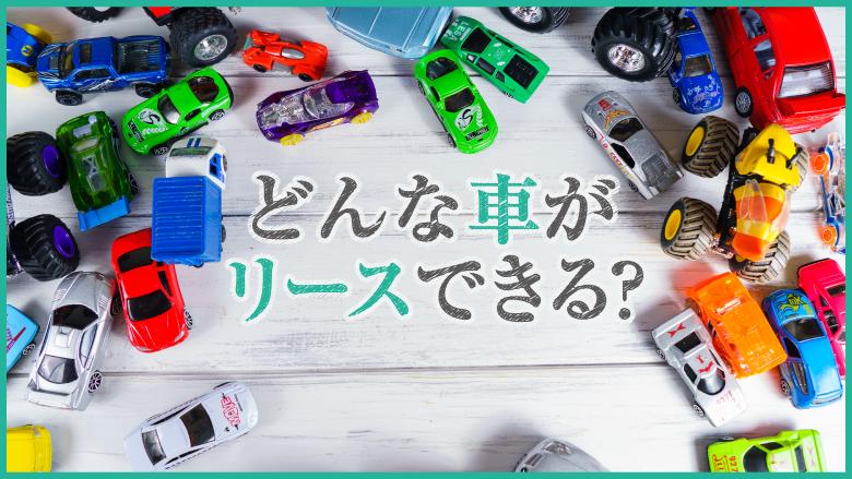 カーリースできる車種って?車種が豊富なカーリースと人気車種を徹底解説