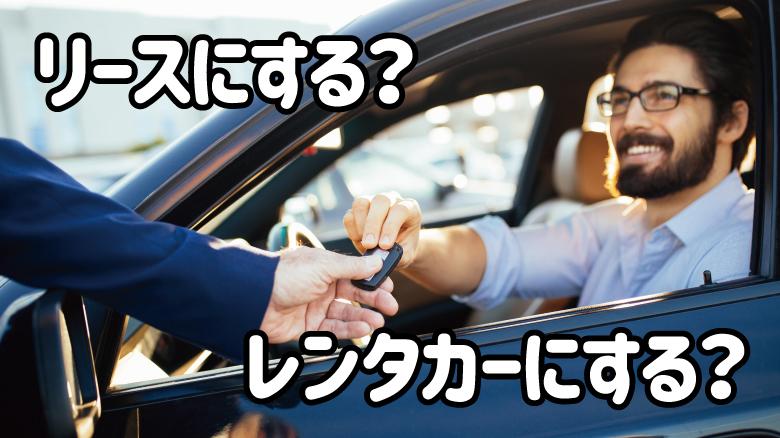 車を長期でレンタルするなら、レンタカーよりカーリースがおすすめ