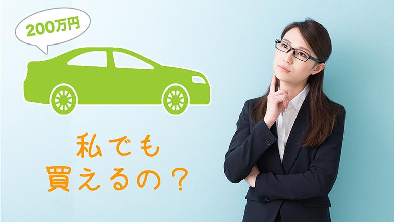 新卒で200万円の車は買える?憧れの車種に乗るために知っておきたいこと