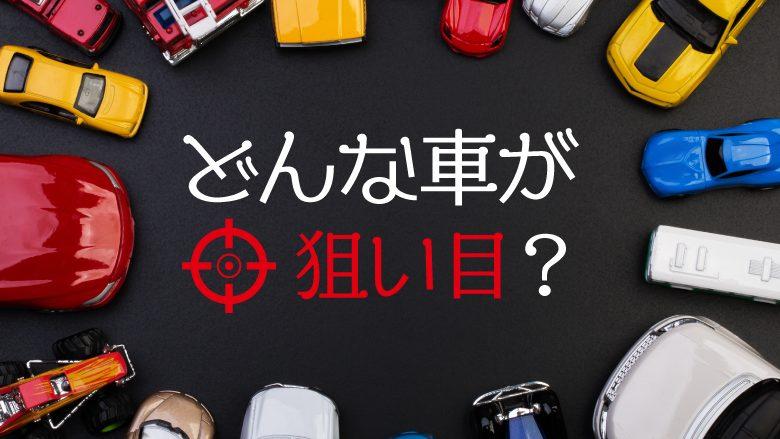 どんな中古車が狙い目なのか徹底解説!アルファード、C-HRなど、今が買いどき4車種も紹介!