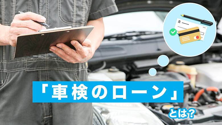 車検費用はローンで払える?審査基準と利用できる業者を徹底解説