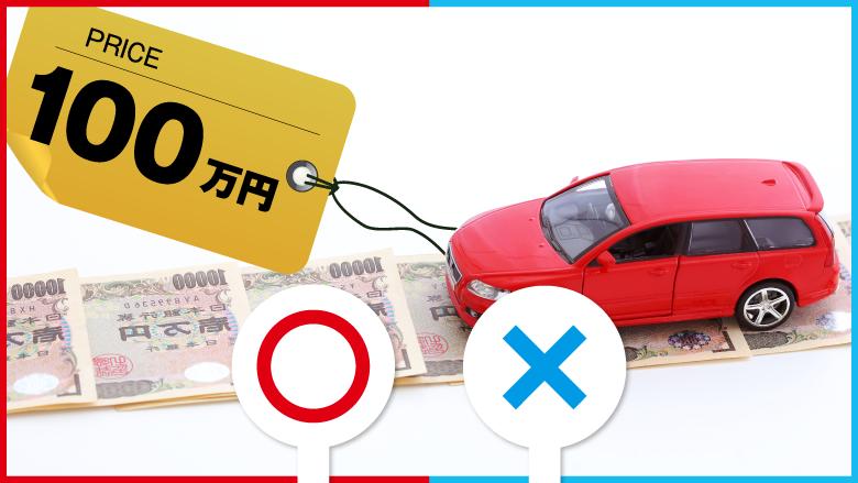 100万円以下の中古車はあり?おすすめ車種と選ぶ際の注意点を徹底解説