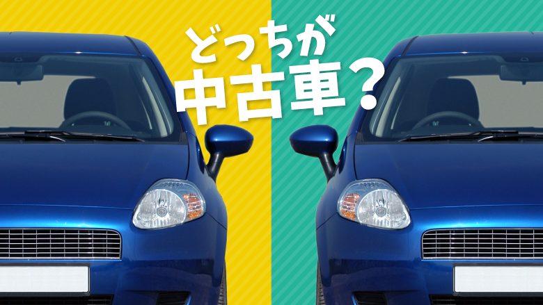 新車と中古車はどう違う、おすすめなのはどっち?車選びで覚えておきたいポイント