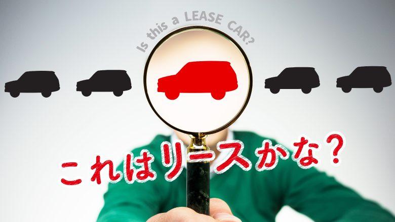 リース車の見分け方はある?気になるナンバーや車検証の違いを徹底検証