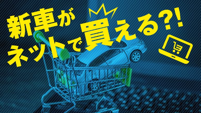 今は新車もネットで買う時代!?その理由と新しい車の利用方法とは