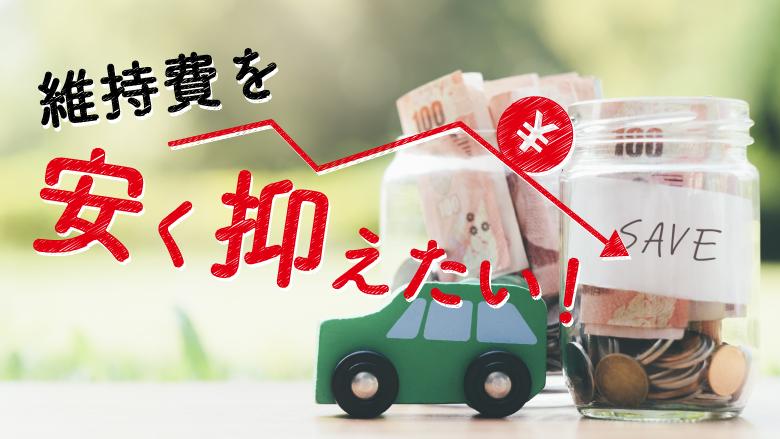 車の維持費は高いの?安く抑える方法や手間がいらないカーリースについて徹底解説