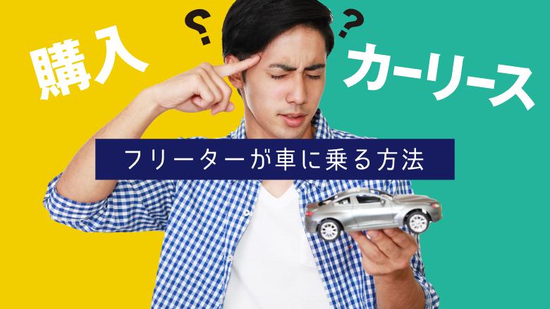 フリーターが車に乗るには、購入とカーリースどっちがお得?