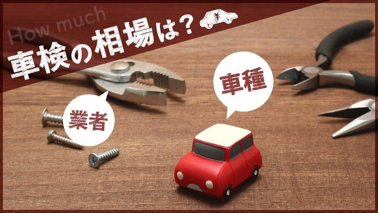 車検費用の相場はどれくらい?車種や業者によっての違いを徹底解説