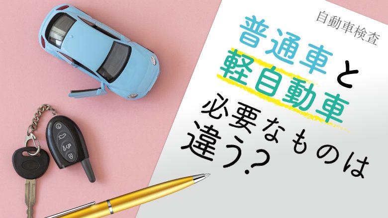 車検に必要なものは車検の方法や普通自動車か軽自動車かで異なるの?