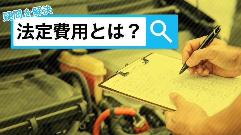 車検の法定費用とは?気になる車検費用の内訳を解説