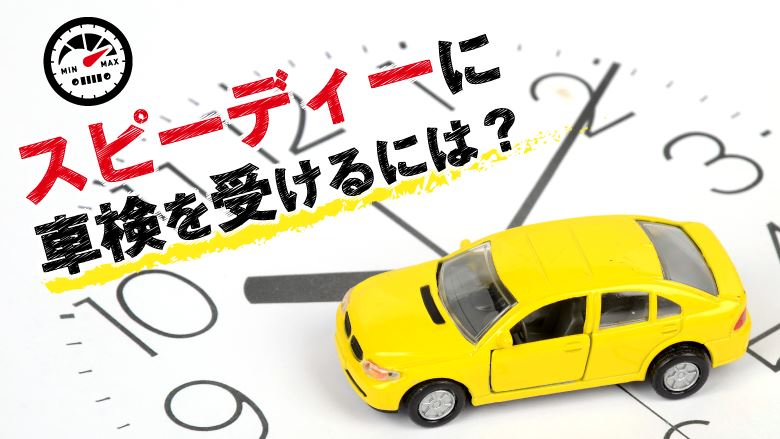 車検にかかる時間はどれくらい?所要時間を短縮する方法
