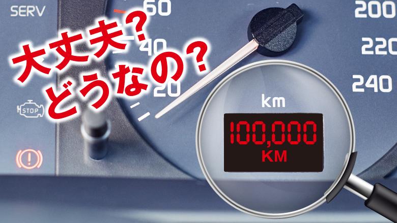 10万キロ超えの中古車ってどうなの?選び方やメンテナンス方法を徹底解説