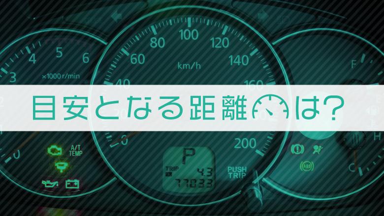中古車選びの重要ポイント「走行距離」を徹底解説! 走行距離の目安や注意点を教えます