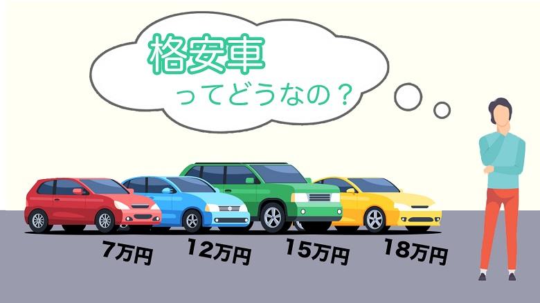 格安車は買っても問題ない?賢く車を買うための注意点とは