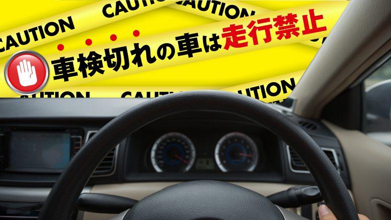車検切れの車を運転するとどうなるの?罰則や車検切れの対処法とは