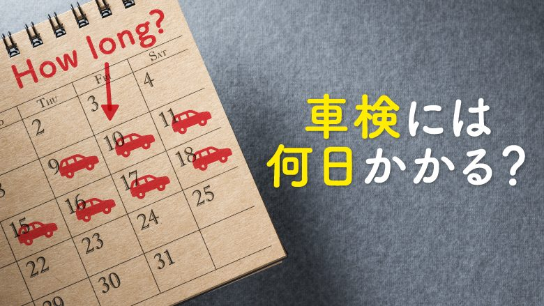 車検にかかる日数は?車検期間を短くする方法も紹介