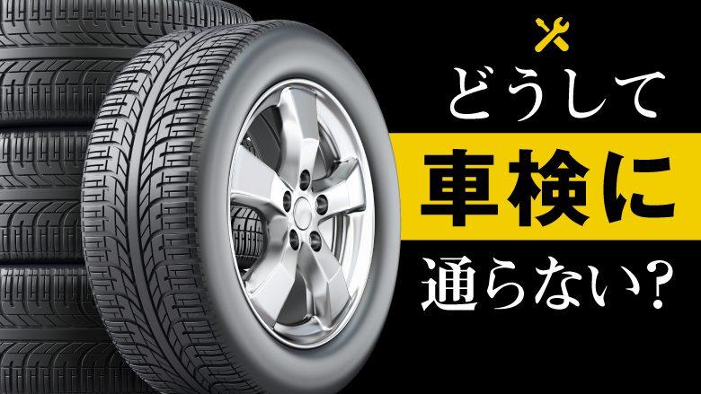 タイヤが車検に通らない原因になる?チェックポイントや摩耗を防ぐコツとは