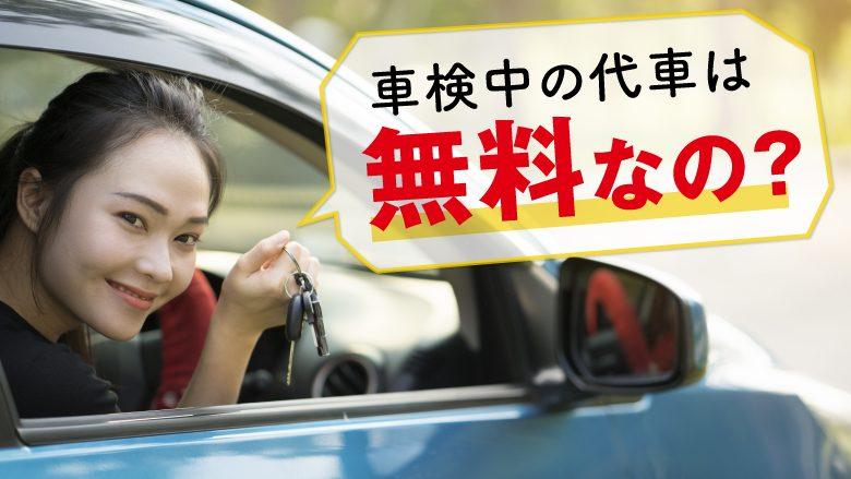 車検時の代車は無料で利用できる?代車を使う際に覚えておきたい注意点とは