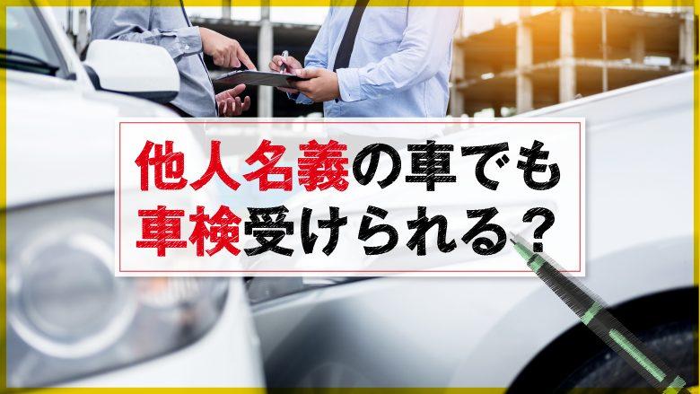 他人名義の車でも車検はできる?車検と名義変更を同時にする方法とは