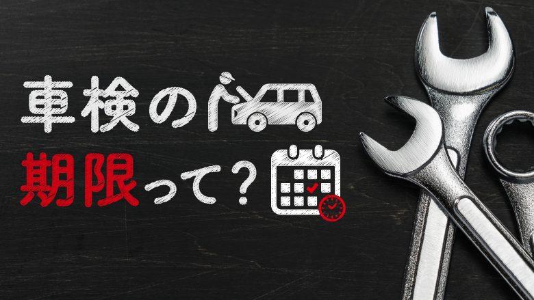 車検に期限はあるの?車検切れの対処法や気をつけるべきこと