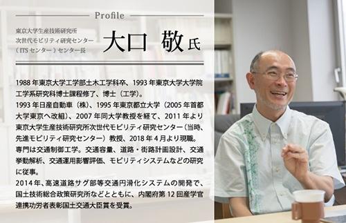大口敬氏プロフィール