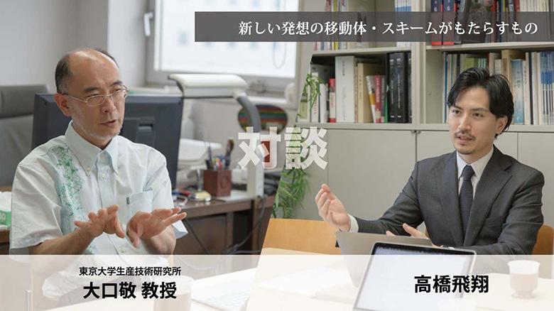 「過疎地には、人が住んでいるだけで公共的価値がある」東京大学生産技術研究所・大口敬教授×高橋飛翔対談・Vol.3