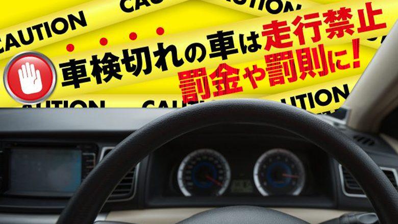 車検切れには罰則も!対処法や費用、車検を受けるメリットを調査