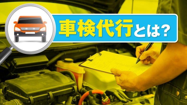 車検代行とは?工場やディーラー車検との違いを紹介