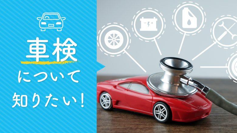 車検とはどんな制度?必要な理由や点検内容など知っておきたい車検の情報を徹底解説