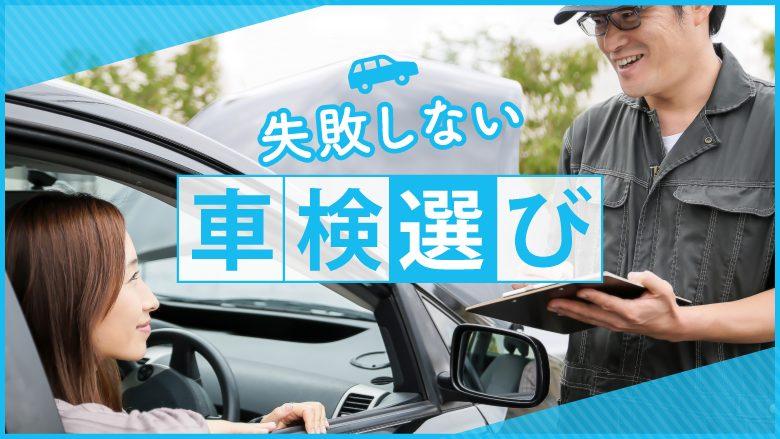 車検が安いのは専門業者?失敗しないおすすめ車検業者の選び方