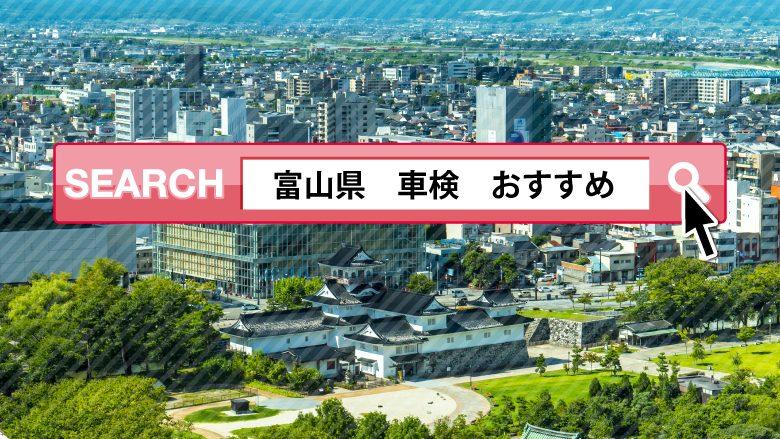 富山市で車検を受けるならどこがいい?車検業者の選び方や選択肢を徹底紹介