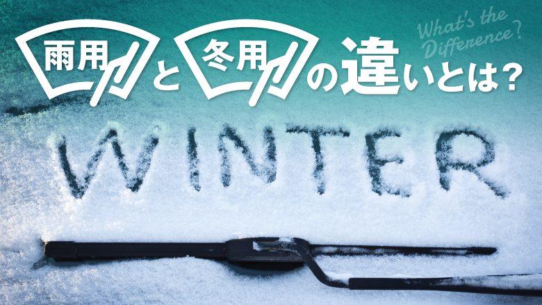 冬は冬用ワイパーに変えた方がいい? 雨用ワイパーとの違いや交換のポイントとは