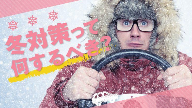 車の冬対策はこれで安心!車の装備から車載品、注意点を徹底解説